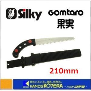 【Silky シルキー】ゴム太郎 果実 210mm 本体 〔255-21〕|handskotera
