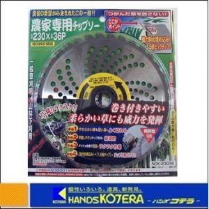 【高芝ギムネ(DIA T)(ダイヤティー)】農家専用チップソー 刃径255mmx40P|handskotera
