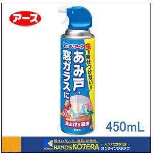 【アース製薬】 虫こないアースあみ戸・窓ガラスに 450ml [256812] |handskotera