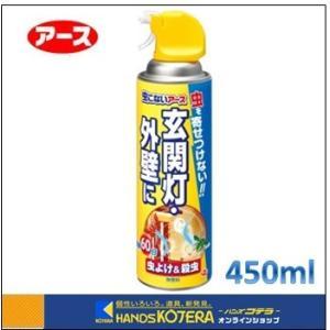 【アース製薬】虫こないアース玄関灯・外壁に 450ml [256911] |handskotera