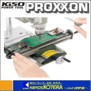 【キソパワーツール】 PROXXON (プロクソン) No.27100 マイクロクロステーブル|handskotera