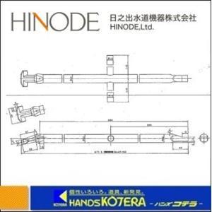 【日之出水道】《マンホールの蓋開けに》28型 開閉専用工具 バール WZ-63用|handskotera