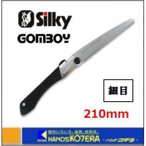 【Silky シルキー】ゴムボーイ 細目 210mm 本体 〔290-21〕|handskotera