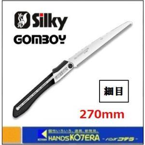 【Silky シルキー】ゴムボーイ 細目 270mm 本体 〔290-27〕|handskotera