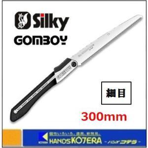 【Silky シルキー】ゴムボーイ 細目 300mm 本体 〔290-30〕|handskotera