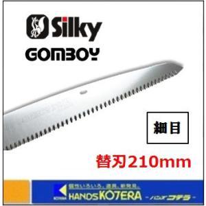 【Silky シルキー】ゴムボーイ 細目 210mm 替刃 〔291-21〕|handskotera