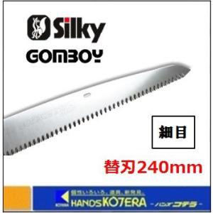 【Silky シルキー】ゴムボーイ 細目 240mm 替刃 〔291-24〕|handskotera