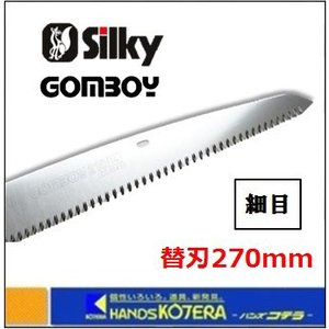 【Silky シルキー】ゴムボーイ 細目 270mm 替刃 〔291-27〕|handskotera