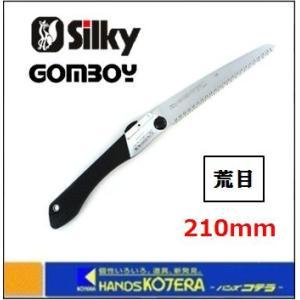 【Silky シルキー】ゴムボーイ 荒目 210mm 本体 〔294-21〕|handskotera