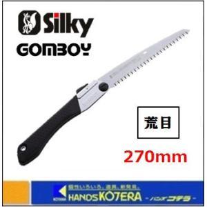 【Silky シルキー】ゴムボーイ 荒目 270mm 本体 〔294-27〕|handskotera