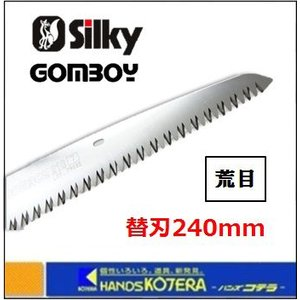 【Silky シルキー】ゴムボーイ 荒目 240mm 替刃 〔295-24〕|handskotera