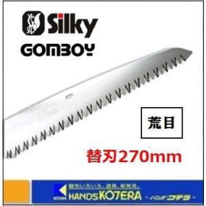 【Silky シルキー】ゴムボーイ 荒目 270mm 替刃 〔295-27〕|handskotera