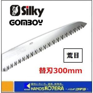 【Silky シルキー】ゴムボーイ 荒目 300mm 替刃 〔295-30〕|handskotera