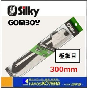 【Silky シルキー】ゴムボーイ 極細目 300mm 本体 〔298-30〕|handskotera