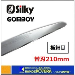 【Silky シルキー】ゴムボーイ 極細目 210mm 替刃 〔299-21〕|handskotera