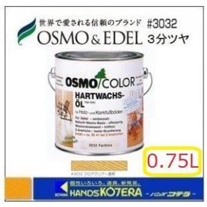 【OSMO】 オスモカラー #3032 フロアークリアー(3分ツヤ) 0.75L [屋内・内装床用] handskotera