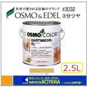 【特価】【OSMO】オスモカラー #3032 フロアークリアー(3分ツヤ) 2.5L [屋内・内装床用] handskotera