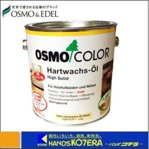 【OSMO】 オスモカラー #3062 フロアークリアー(つや消し) 2.5L [屋内・内装床用]|handskotera