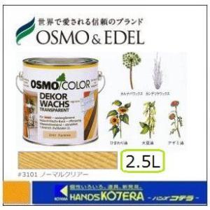 【OSMO】 オスモカラー #3101 ノーマルクリアー(3分ツヤ) 2.5L [屋内・内装床用] handskotera