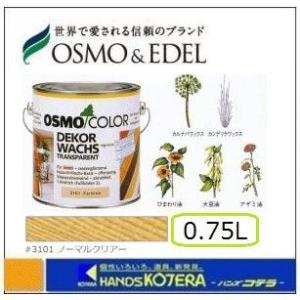 【OSMO】 オスモカラー #3101 ノーマルクリアー(3分ツヤ) 0.75L  [屋内・内装床用] handskotera