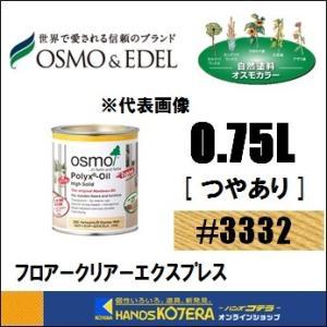 【OSMO】オスモカラー #3332 フロアークリアーエクスプレス(2〜3分つや)0.75L 屋内・内装床用 速乾 旧#3232|handskotera