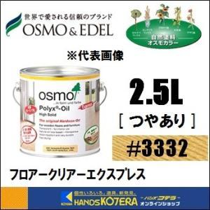 【OSMO】オスモカラー #3332 フロアークリアーエクスプレス(2〜3分ツヤ)2.5L 屋内・内装床用 速乾 旧#3232|handskotera