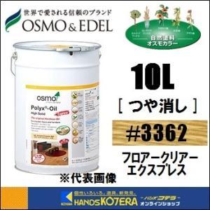 【OSMO】オスモカラー #3362 フロアークリアーエクスプレス(つや消し)10L 屋内・内装床用 速乾 旧#3262|handskotera