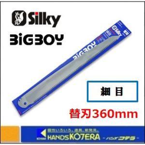 【Silky シルキー】ビッグボーイ 細目 360mm 替刃 〔353-36〕|handskotera