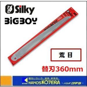 【Silky シルキー】ビッグボーイ 荒目 360mm 替刃 〔355-36〕|handskotera