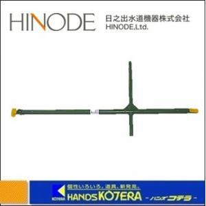 【在庫あり】【日之出水道】《マンホールの蓋開けに》36型 開閉専用工具 バール|handskotera