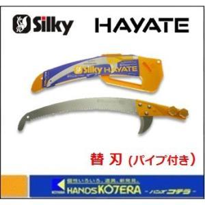 【Silky シルキー】  HAYATE ハヤテ用 替刃(パイプ付き)  〔374-42〕|handskotera