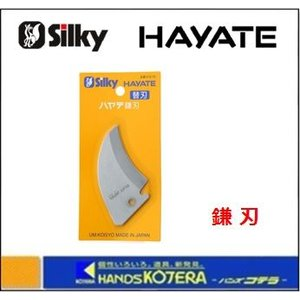 【Silky シルキー】  HAYATE ハヤテ用 鎌刃  〔375-70〕|handskotera