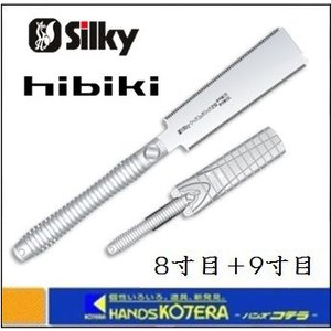 【Silky シルキー】 ヒビキ 8寸目+9寸目(白柄) 210mm 本体 〔392-21〕
