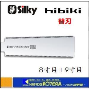 【Silky シルキー】 ヒビキ 8寸目+9寸目 210mm 替刃 〔393-21〕|handskotera