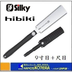【Silky シルキー】 ヒビキ 9寸目+尺目(黒柄) 210mm 本体 〔394-21〕