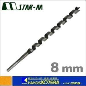 【在庫あり】【STAR-M スターエム】 No.4 ドリルビット 8.0mm [4-080]|handskotera