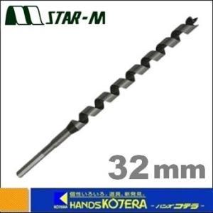 【STAR-M スターエム】 No.4 ドリルビット 32.0mm [4-320]|handskotera