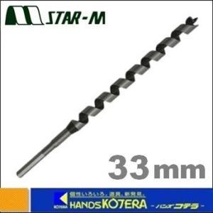 【在庫あり】【STAR-M スターエム】 No.4 ドリルビット 33.0mm [4-330]|handskotera