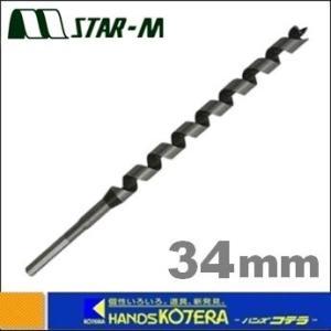 【STAR-M スターエム】 No.4 ドリルビット 34.0mm [4-340]|handskotera