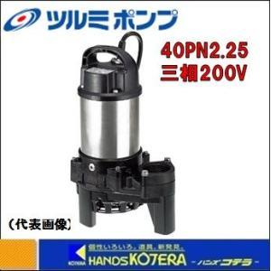 【代引き不可】【鶴見製作所 ツルミ】水中ポンプ 樹脂製汚物用ハイスピンポンプ(50Hz/60Hz) 非自動運転形 三相200V 40PN2.25|handskotera