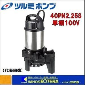 【代引き不可】【鶴見製作所 ツルミ】水中ポンプ 樹脂製汚物用ハイスピンポンプ(50Hz/60Hz) 非自動運転形 単相100V 40PN2.25S|handskotera
