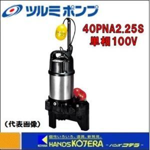 【代引き不可】【鶴見製作所 ツルミ】水中ポンプ 樹脂製汚物用ハイスピンポンプ(50Hz/60Hz) 自動運転形 三相200V 40PNA2.25S|handskotera