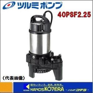 【代引き不可】【ツルミ】 水中ポンプ 樹脂製汚水用うず巻ポンプ(50Hz/60Hz) 非自動形 三相200V 40PSF2.25|handskotera