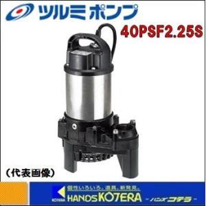 【代引き不可】【ツルミ】 水中ポンプ 樹脂製汚水用うず巻ポンプ(50Hz/60Hz) 非自動形 単相100V 40PSF2.25S|handskotera