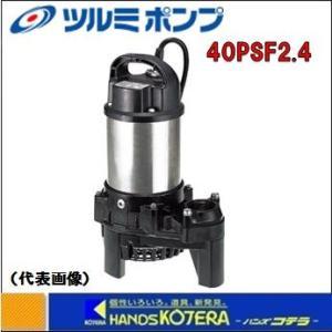 【代引き不可】【ツルミ】 水中ポンプ 樹脂製汚水用うず巻ポンプ(50Hz/60Hz) 非自動形 三相200V 40PSF2.4|handskotera