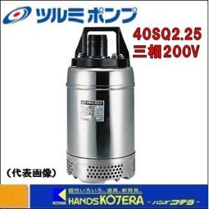 【代引き不可】【ツルミ】 水中ポンプ ステンレス製ハイスピンポンプ(50Hz/60Hz) 三相200V 40SQ2.25|handskotera