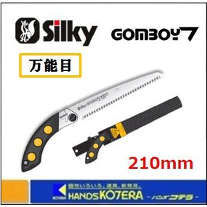 【Silky シルキー】 ゴムボーイ7(セブン)万能目 210mm 本体 〔411-21〕|handskotera