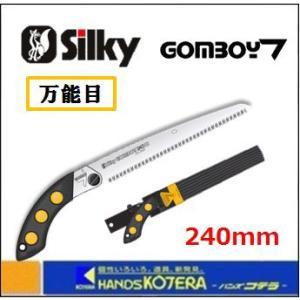 【Silky シルキー】 ゴムボーイ7(セブン)万能目 240mm 本体 〔411-24〕|handskotera