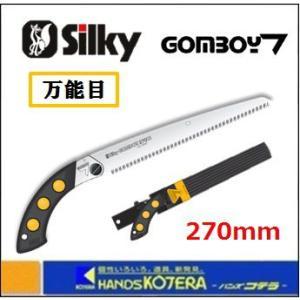 【Silky シルキー】 ゴムボーイ7(セブン)万能目 270mm 本体 〔411-27〕|handskotera