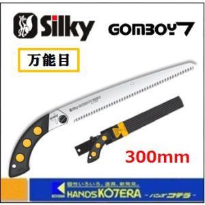 【Silky シルキー】 ゴムボーイ7(セブン)万能目 300mm 本体 〔411-30〕|handskotera